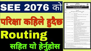SEE-Exam-new-Routine-2076-2077