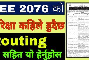 SEE-Exam-new-Routine-2076-2077